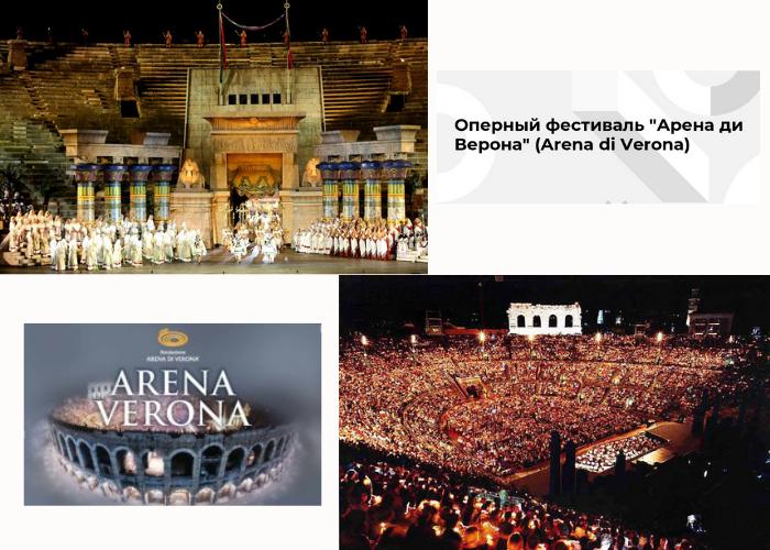opernyy-festival-v-verone.png