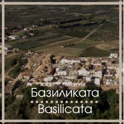 bazilikata-italiya.png