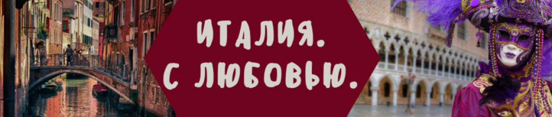 cropped-italiya.-s-lyubovyu.png