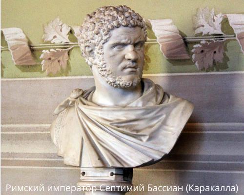 rimskiy-imperator-septimiy-bassian-karakalla.png