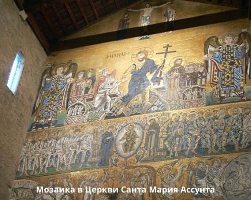 mozaika-v-tserkvi-santa-mariya-assunta-na-ostrove-torchello.png