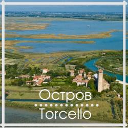 ostrov-torchello.png