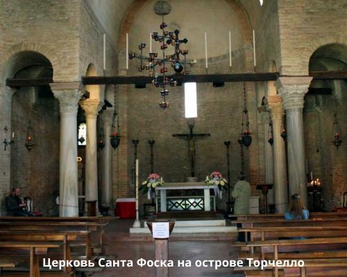tserkov-santa-foska-na-ostrove-torchello.png