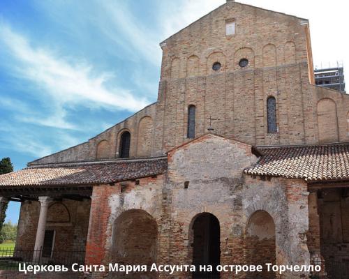 tserkov-santa-mariya-assunta-na-ostrove-torchello-italiya.png